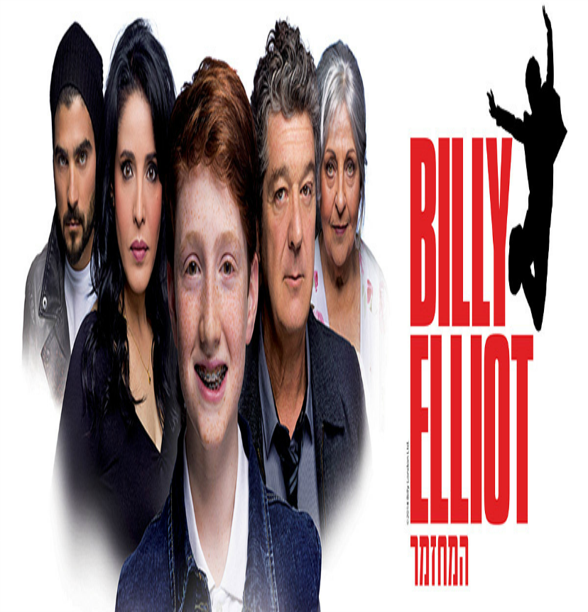 בילי אליוט